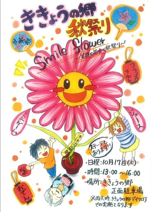 H27年秋祭りポスター画像.jpg