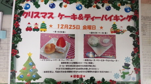 h27.12.25ケーキ&ティーバイキングポスター写真.jpg