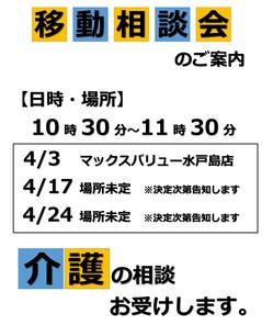 移動相談会4月.jpg