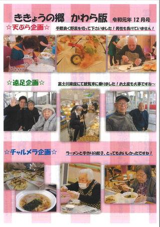 ききょうの郷かわら版12月号.jpgのサムネール画像