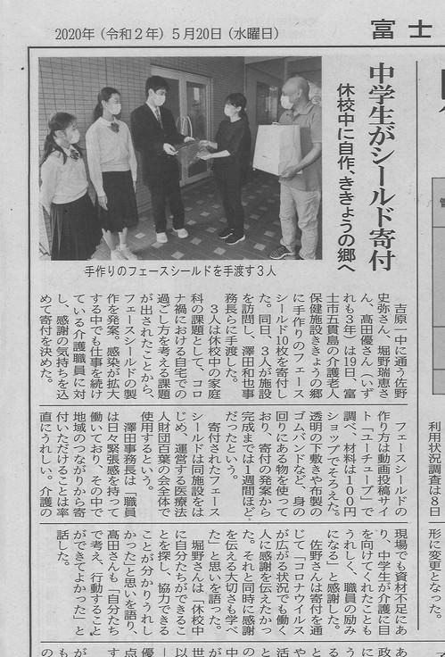 5.20富士ニュース.jpgのサムネール画像