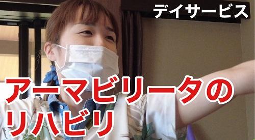 アーマビリータのリハ動画.jpg