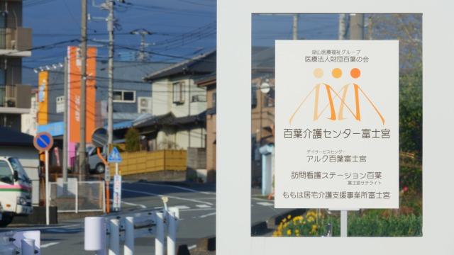 百葉介護センター富士宮 駐車場看板.01.JPG