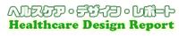 ヘルスケア・デザイン・レポートロゴ
