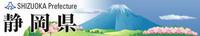 静岡県ホームページロゴ