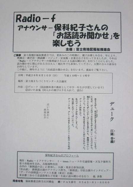 0810読み聞かせ会.JPG
