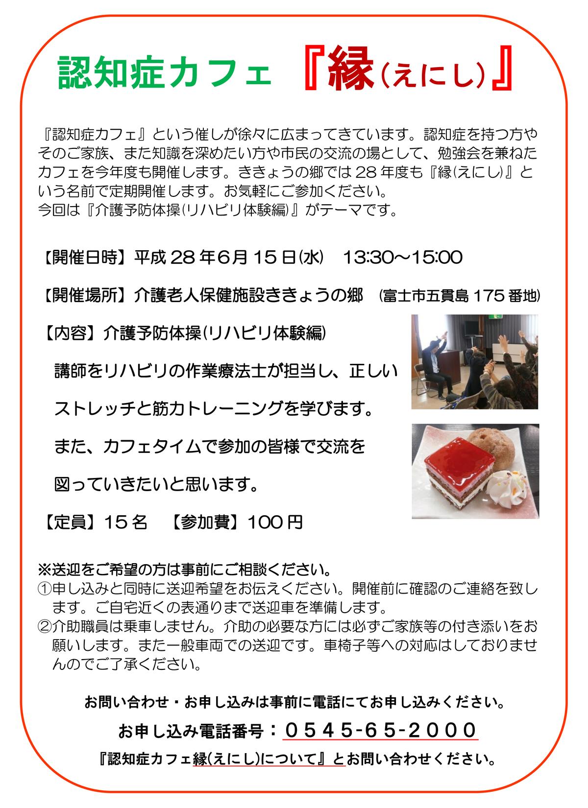 2016_05enishi.jpg