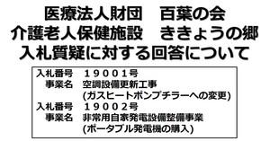 質疑回答19001-19002号②.jpg