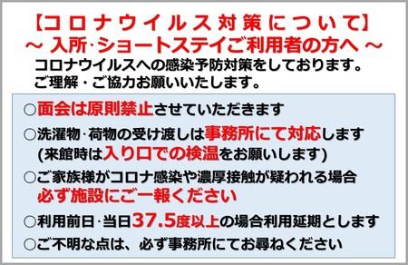コロナ対策入所SS.jpg