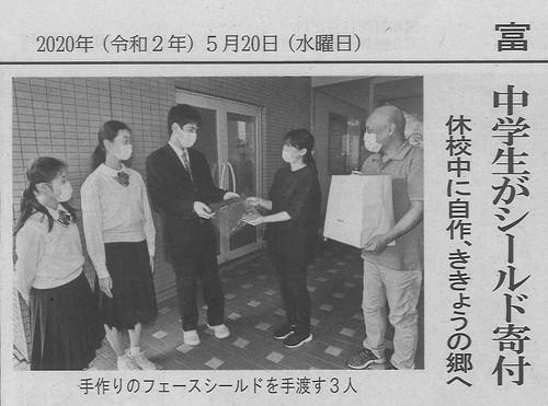 5.20富士ニュース②.jpg