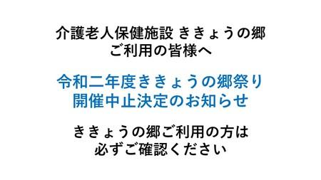 ききょうの郷祭りお知らせ.jpg