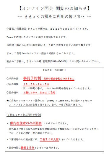 オンライン面会 開始のお知らせ.jpg