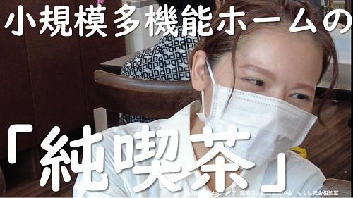 花咲み 純喫茶2.jpg